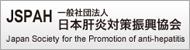 一般社団法人日本肝炎対策振興協会