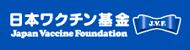 ワクチン基金