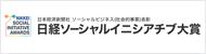 日経ソーシャルイニシアチブ大賞